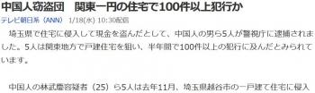 news中国人窃盗団 関東一円の住宅で100件以上犯行か