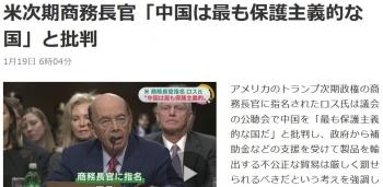 news米次期商務長官「中国は最も保護主義的な国」と批判