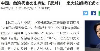 news中国、台湾代表の出席に「反対」 米大統領就任式で