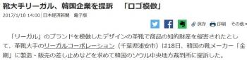 news靴大手リーガル、韓国企業を提訴 「ロゴ模倣」