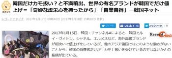 news韓国だけカモ扱い?と不満噴出、世界の有名ブランドが韓国でだけ値上げ=「奇妙な虚栄心を持ったから」「自業自得」―韓国ネット
