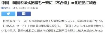 news中国 韓国の洋式便器も一斉に「不合格」=化粧品に続き