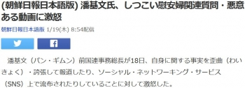 news(朝鮮日報日本語版) 潘基文氏、しつこい慰安婦関連質問・悪意ある動画に激怒