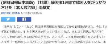 news(朝鮮日報日本語版) 【社説】帰国後1週間で韓国人をがっかりさせた「素人政治家」潘基文