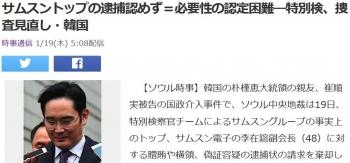 newsサムスントップの逮捕認めず=必要性の認定困難―特別検、捜査見直し・韓国