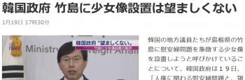 news韓国政府 竹島に少女像設置は望ましくない