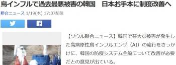 news鳥インフルで過去最悪被害の韓国 日本お手本に制度改善へ