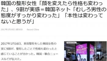 news韓国の整形女性「顔を変えたら性格も変わった」、9割が実感=韓国ネット「むしろ男性の態度がすっかり変わった」「本性は変わってないと思うが」