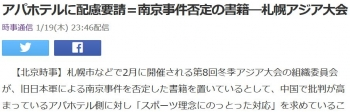 newsアパホテルに配慮要請=南京事件否定の書籍―札幌アジア大会