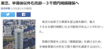 news東芝、半導体以外も売却…3千億円規模確保へ