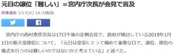 news元日の譲位「難しい」=宮内庁次長が会見で言及