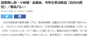 news藍梨悔し涙…V候補・金蘭会、今年も準決敗退「自分の責任」/春高バレー