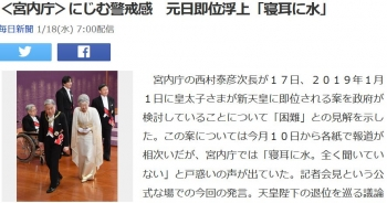 news<宮内庁>にじむ警戒感 元日即位浮上「寝耳に水」