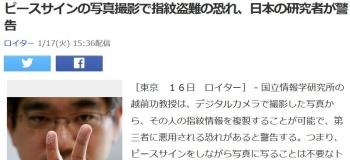 newsピースサインの写真撮影で指紋盗難の恐れ、日本の研究者が警告