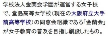 wiki金蘭会中学校・高等学校