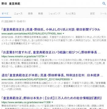 news野田 皇室典範