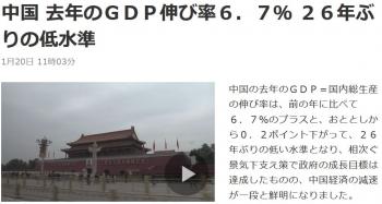 news中国 去年のGDP伸び率6.7% 26年ぶりの低水準