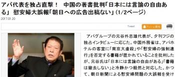 newsアパ代表を独占直撃! 中国の著書批判「日本には言論の自由ある」 慰安婦大誤報「朝日への広告出稿ない」