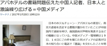 newsアパホテルの書籍問題伝えた中国人記者、日本人と激論繰り広げる=中国メディア