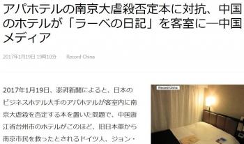 newsアパホテルの南京大虐殺否定本に対抗、中国のホテルが「ラーベの日記」を客室に―中国メディア