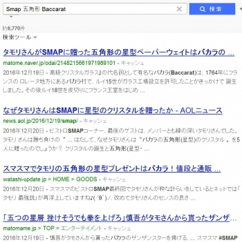 seaSmap 五角形 Baccarat