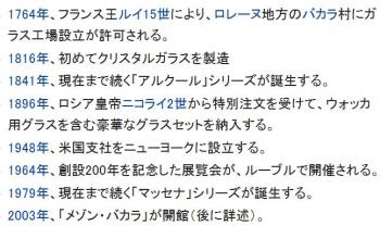 wikiバカラ (ガラス)