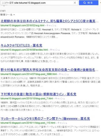 tokニコライ2世