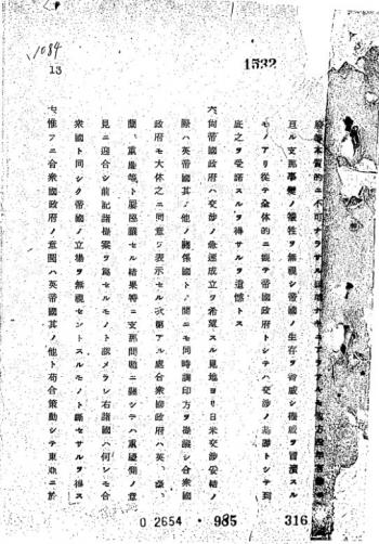 対米覚書8
