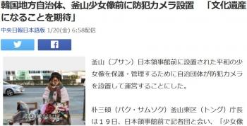 news韓国地方自治体、釜山少女像前に防犯カメラ設置 「文化遺産になることを期待」