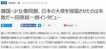 news韓国・少女像問題、日本の大使を帰国させたのは失敗だ~田原総一朗インタビュー