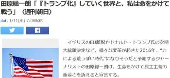 news田原総一朗「『トランプ化』していく世界と、私は命をかけて戦う」〈週刊朝日〉