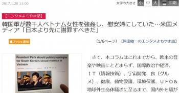 news韓国軍が数千人ベトナム女性を強姦し、慰安婦にしていた…米国メディア「日本より先に謝罪すべきだ」