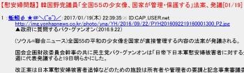 2chan【慰安婦問題】 韓国野党議員「全国55の少女像、国家が管理・保護する」法案、発議