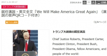 news就任演説・英文全文「We Will Make America Great Again」