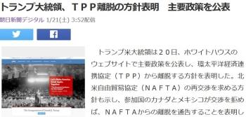 newsトランプ大統領、TPP離脱の方針表明 主要政策を公表