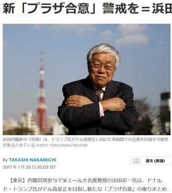 news新「プラザ合意」警戒を=浜田内閣参与
