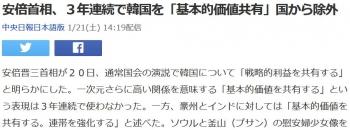 news安倍首相、3年連続で韓国を「基本的価値共有」国から除外