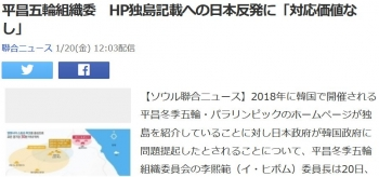 news平昌五輪組織委 HP独島記載への日本反発に「対応価値なし」