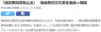 news「国定教科書禁止法」 国会教育文化委を通過=韓国