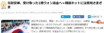 news元慰安婦、受け取った1億ウォン返金へ=韓国ネットには意見さまざま