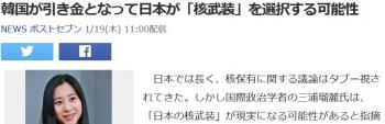 news韓国が引き金となって日本が「核武装」を選択する可能性