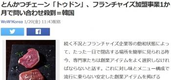 newsとんかつチェーン「トゥドン」、フランチャイズ加盟事業1か月で問い合わせ殺到=韓国