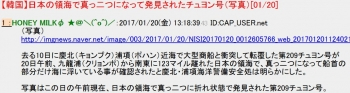 2chan【韓国】日本の領海で真っ二つになって発見されたチュヨン号