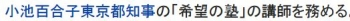 wiki三浦瑠麗2