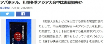 newsアパホテル、札幌冬季アジア大会中は書籍撤去か