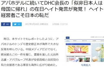 newsアパホテルに続いてDHC会長の「似非日本人は母国に帰れ」の在日ヘイト発言が発覚! ヘイト経営者こそ日本の恥だ