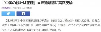news「中国の統計は正確」=捏造疑惑に高官反論