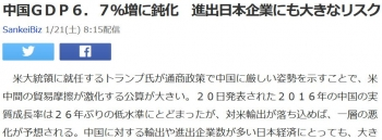 news中国GDP6.7%増に鈍化 進出日本企業にも大きなリスク