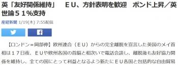 news英「友好関係維持」 EU、方針表明を歓迎 ポンド上昇/英世論51%支持