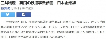 news三井物産 英国の鉄道事業参画 日本企業初